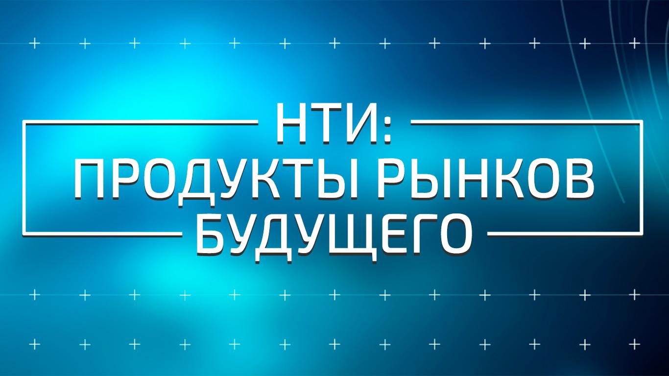 """""""Кушкульские теплицы"""" поддержали реализацию Национальной технологической инициативы в Оренбургской области"""